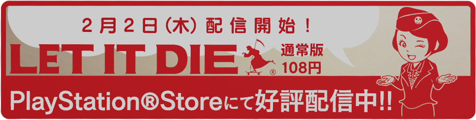 PlayStation Storeで『LET IT DIE』好評配信中!